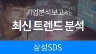 기업분석보고서 2. 삼성SDS, 최신 트렌드를 알면 합격이 보인다.
