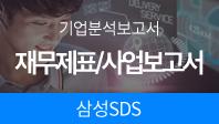 기업분석보고서 3. 삼성SDS, 올해 사업전략은 무엇인가?