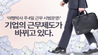 '여행박사 주 4일 근무 시범운영!' 기업의 근무제도가 바뀌고 있다
