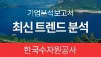 기업분석보고서 2. 한국수자원공사, 최신 트렌드를 알면 합격이 보인다.