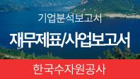 기업분석보고서 3. 한국수자원공사, 올해 사업전략은 무엇인가?