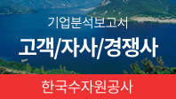 기업분석보고서 4. 한국수자원공사, 고객/자사/경쟁사를 분석해보자.