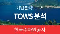 기업분석보고서 5. 한국수자원공사, 기회요인과 위협요인은 무엇인가?