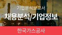 기업분석보고서 1. 한국가스공사, 어떤 사람을 뽑을 것인가?