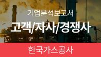 기업분석보고서 4. 한국가스공사, 고객/자사/경쟁사를 분석해보자.