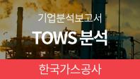기업분석보고서 5. 한국가스공사, 기회요인과 위협요인은 무엇인가?