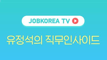 [Jobkorea TV] 유정석의 직무인사이드 - 직무 맛보기 / 경영지원 직군 part1