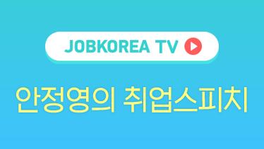 [Jobkorea TV] 안정영의 취업스피치 - 면접스피치, 그것이 알고싶다!