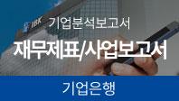 기업분석보고서 3. IBK기업은행, 올해 사업전략은 무엇인가?