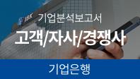 기업분석보고서 4. IBK기업은행, 고객/자사/경쟁사를 분석해보자.