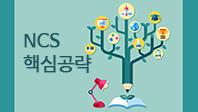 [NCS기획연재] NCS 독자적 영역, 자기 계발 이해하기
