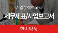 기업분석보고서 3. 한미약품, 올해 사업전략은 무엇인가?