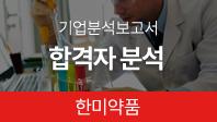 기업분석보고서 7. 한미약품, 합격자는 어떤 공통점이 있을까?