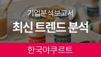 기업분석보고서 2. 한국야쿠르트, 최신 트렌드를 알면 합격이 보인다.