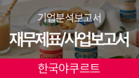 기업분석보고서 3. 한국야쿠르트, 올해 사업전략은 무엇인가?