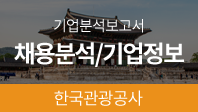 기업분석보고서 1. 한국관광공사, 어떤 사람을 뽑을 것인가?