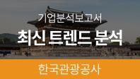 기업분석보고서 2. 한국관광공사, 최신 트렌드를 알면 합격이 보인다.