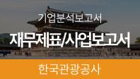 기업분석보고서 3. 한국관광공사, 올해 사업전략은 무엇인가?