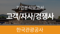 기업분석보고서 4. 한국관광공사, 고객/자사/경쟁사를 분석해보자.