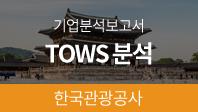 기업분석보고서 5. 한국관광공사, 기회요인과 위협요인은 무엇인가?