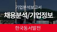 기업분석보고서 1. 한국동서발전, 어떤 사람을 뽑을 것인가?