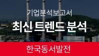 기업분석보고서 2. 한국동서발전, 최신 트렌드를 알면 합격이 보인다.