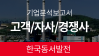기업분석보고서 4. 한국동서발전, 고객/자사/경쟁사를 분석해보자.