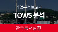 기업분석보고서 5. 한국동서발전, 기회요인과 위협요인은 무엇인가?