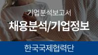 기업분석보고서 1. 한국국제협력단, 어떤 사람을 뽑을 것인가?