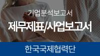 기업분석보고서 3. 한국국제협력단, 올해 사업전략은 무엇인가?