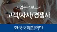 기업분석보고서 4. 한국국제협력단, 고객/자사/경쟁사를 분석해보자.