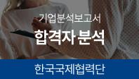 기업분석보고서 7. 한국국제협력단, 합격자는 어떤 공통점이 있을까?