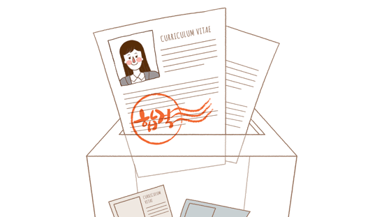 2018년 서류 광탈에서 벗어나는 방법 5