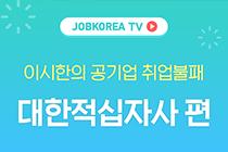 [Jobkorea TV] 이시한의 공기업 취업불패 - 대한적십자사 편