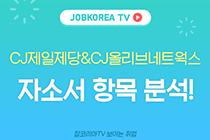 [Jobkorea TV] CJ제일제당&CJ올리브네트웍스 자소서 항목 분석!