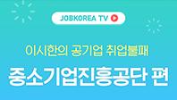 [Jobkorea TV] 이시한의 공기업 취업불패 - 중소기업진흥공단 편