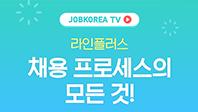 [Jobkorea TV] 라인플러스, 신입공채 담당자가 밝힌 채용 프로세스의 모든 것