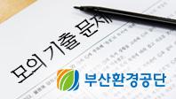 부산환경공단, 모의 기출 문제 공개!