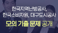 한국지역난방공사 외 공기업 2곳 모의 기출 문제 공개!