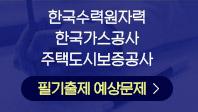 [공기업NCS] 한국수력원자력, 한국가스공사 등 모의기출문제 공개!
