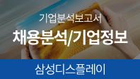 기업분석보고서 1. 삼성디스플레이, 어떤 사람을 뽑을 것인가?