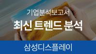 기업분석보고서 2. 삼성디스플레이, 최신 트렌드를 알면 합격이 보인다.