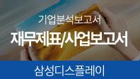 기업분석보고서 3. 삼성디스플레이, 올해 사업전략은 무엇인가?