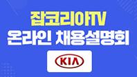 [Jobkorea TV] 기아차, AI 자소서 평가 도입! 하반기 채용 달라지는 점은?