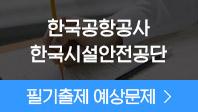 [공기업NCS] 한국공항공사, 한국시설안전공단 모의기출문제 대공개!