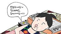 [취준생 공감웹툰] #12. 취업에도 최신 정보가 필요하다