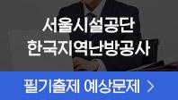 [공기업NCS] 서울시설공단, 한국지역난방공사 모의기출문제 통해 시험 대비하기!