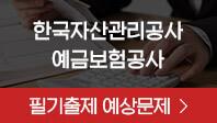 [공기업NCS] 한국자산관리공사, 예금보험공사 기출문제로 완벽 대비하기!