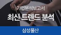 기업분석보고서 2. 삼성물산, 최신 트렌드를 알면 합격이 보인다.