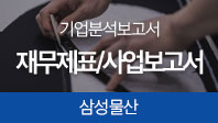 기업분석보고서 3. 삼성물산, 올해 사업전략은 무엇인가?